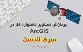 معرفی و مقدمات پردازش تصاویر لندست در ArcGIS