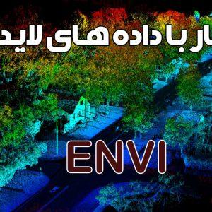 پردازش لایدار و DEM در ENVI | جلسه ۱۱ آموزش جامع ENVI