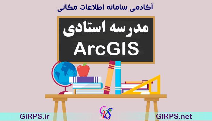 توپولوژی در GIS   استادی ArcGIS 62