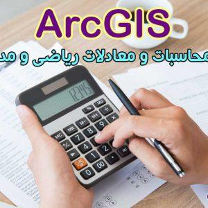 آموزش محاسبات و معادلات ریاضی و مدلسازی در ArcGIS