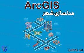 مدلسازی شهر در GIS | جلسه هشتم آموزش ArcGIS شهرسازی و مطالعات شهری