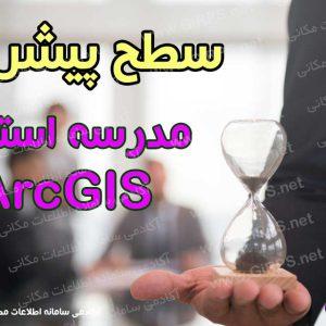 آموزش gis پیشرفته | سطح پیشرفته حرفه ای مدرسه استادی ArcGIS