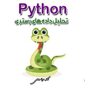 کارگاه آموزشی تحلیل داده های رستری در Python