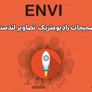 تصحیحات رادیومتریک تصاویر لندست در ENVI | جلسه اول آموزش جامع ENVI