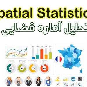 تحلیل آمار فضایی در GIS