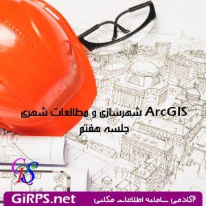 کار با ابزارها در GIS | جلسه هفتم آموزش ArcGIS شهرسازی و مطالعات شهری