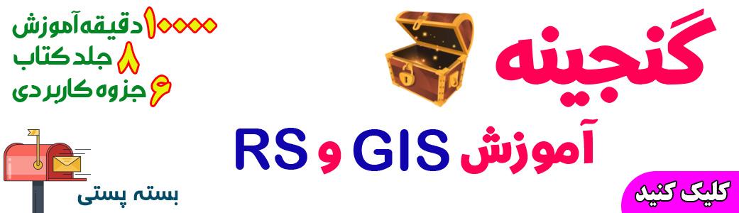 گنجینه آموزش GIS و RS