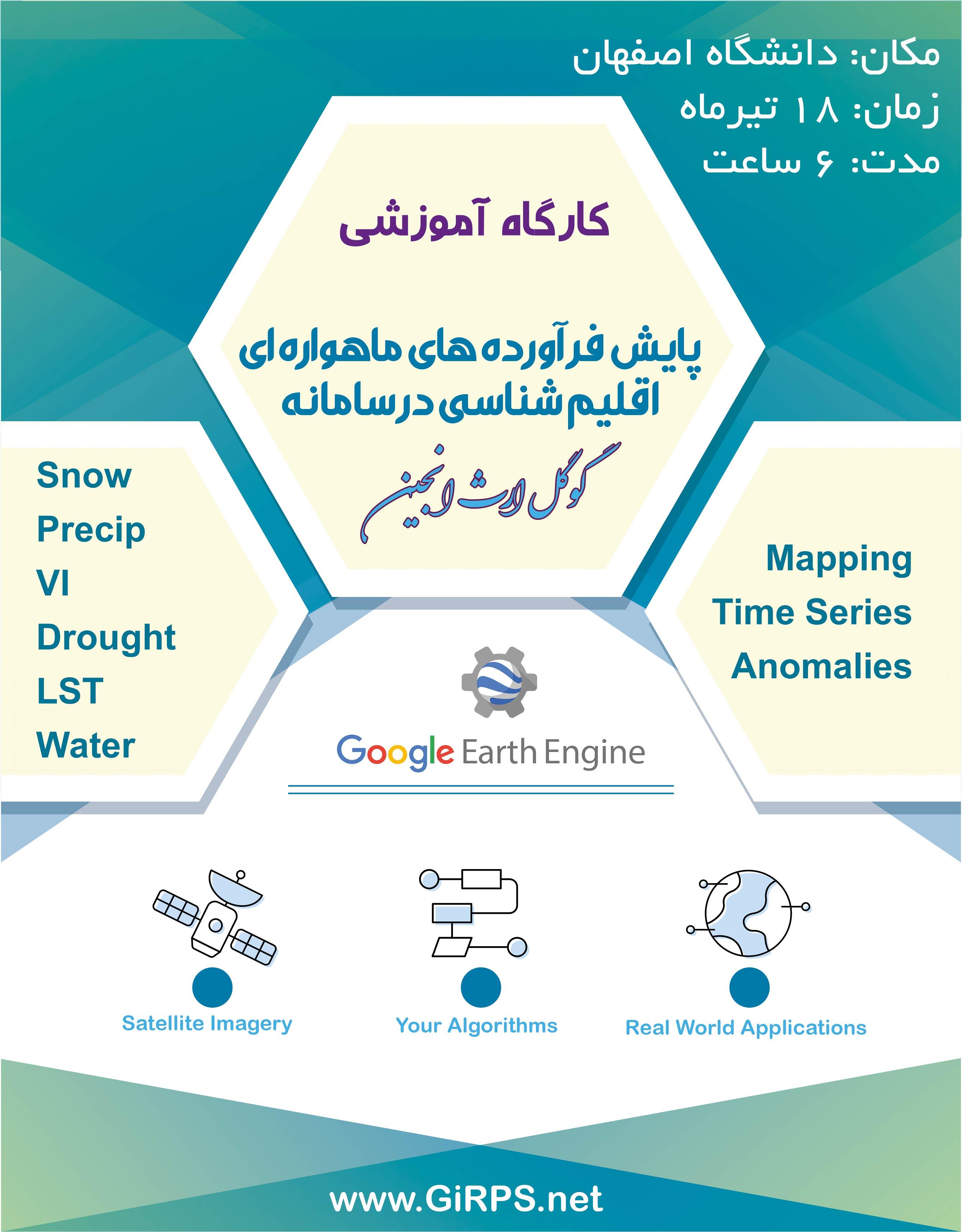 سامانه گوگل ارث انجین در اقلیم شناسی