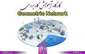 کارگاه آموزش کاربردی Geometric Network در ArcGIS