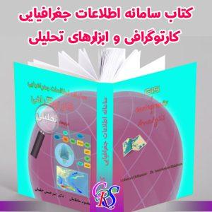 کتاب سامانه اطلاعات جغرافیایی، کارتوگرافی و ابزارهای تحلیلی