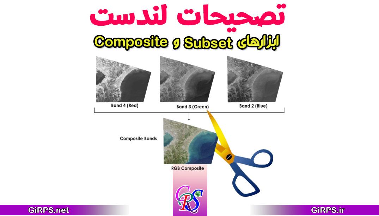 آموزش Composite Band و subset تصاویر لندست در ArcGIS