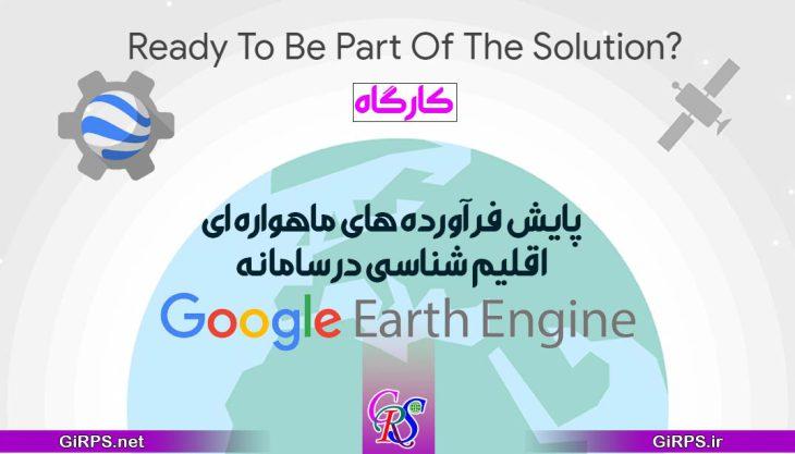 پایش فرآورده های ماهواره ای اقلیم شناسی در سامانه گوگل ارث انجین