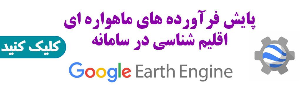 گوگل انجین