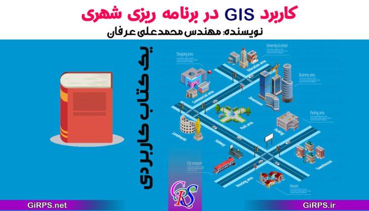 کتاب کاربرد ArcGIS در برنامه ریزی شهری