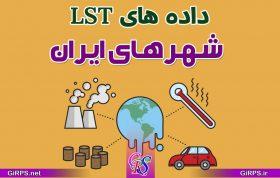 داده های LST شهرهای ایران