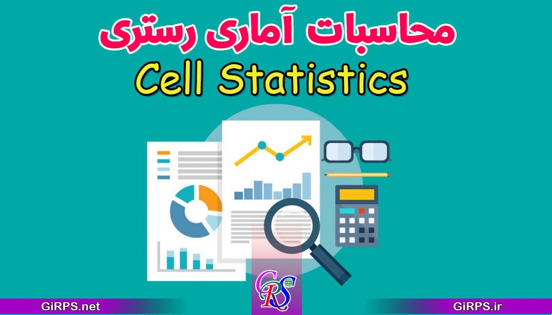 آموزش ابزار Cell Statistics در ArcGIS