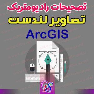 آموزش تصحیحات رادیومتریک تصاویر لندست در ArcGIS