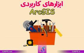 آموزش ابزارهای GIS