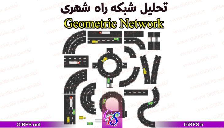 تحلیل شبکه راه های شهری با Geometric Network در ArcGIS