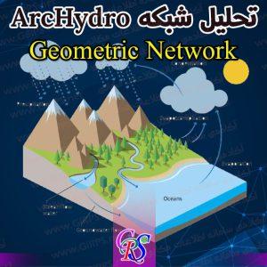 تحلیل شبکه آبراهه ArcHydro و تلفیق Geometric Network