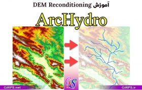 آموزش DEM Reconditioning در ArcHydro