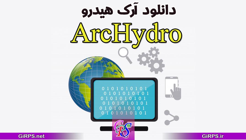دانلود نرم افزار ArcHydro