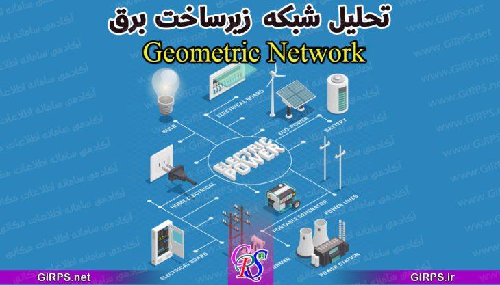 تحلیل شبکه زیرساخت برق با Geometric Network در GIS