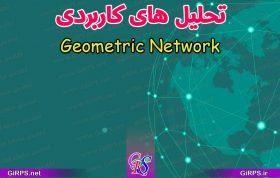 تحلیل های کاربردی Geometric Network در GIS