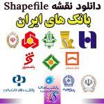 دانلود نقشه Shapefile بانکهای ایران