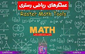 توابع ریاضی رستری در ArcGIS