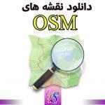آموزش دانلود نقشه OSM کل ایران