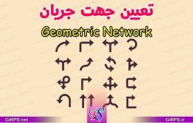 تنظیم جهت جریان در Geometric Network | تعیین جهت جریان