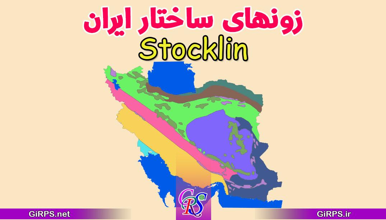 دانلود Shapefile تقسیم بندی زمین شناسی ایران از نظر اشتوکلین