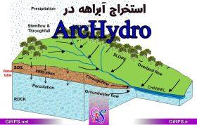 آموزش استخراج آبراهه از DEM در ArcHydro
