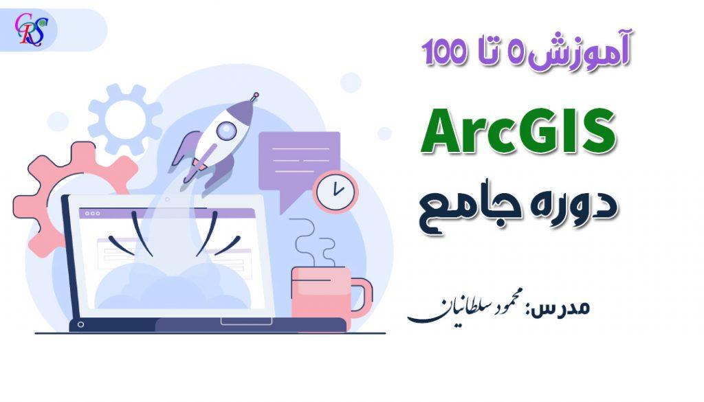 دوره جامع ۰ تا ۱۰۰ GIS