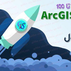 آموزش ۰ تا ۱۰۰ ArcGIS | گام اول