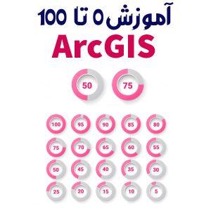 0 تا 100 ArcGIS