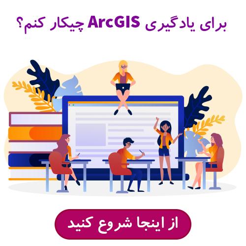 شروع یادگیری ArcGIS