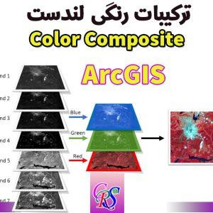 ترکیبات رنگی تصاویر لندست در GIS