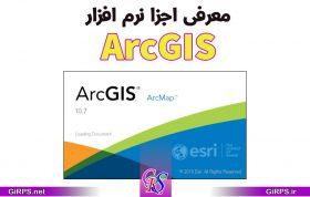 معرفی اجزا تشکیل دهنده نرم افزار ArcGIS