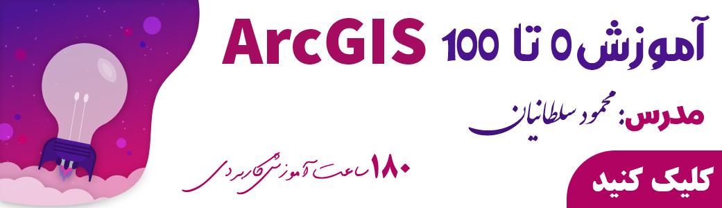 آموزش 0 تا 100 GIS