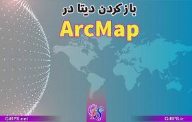 آموزش باز کردن دیتا در ArcMap