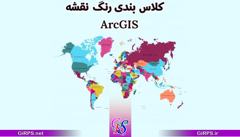 کلاس بندی نقشه در GIS بر اساس سمبل