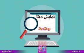 نمایش نقشه ها در ArcMap | نمایش دیتا در ArcMap