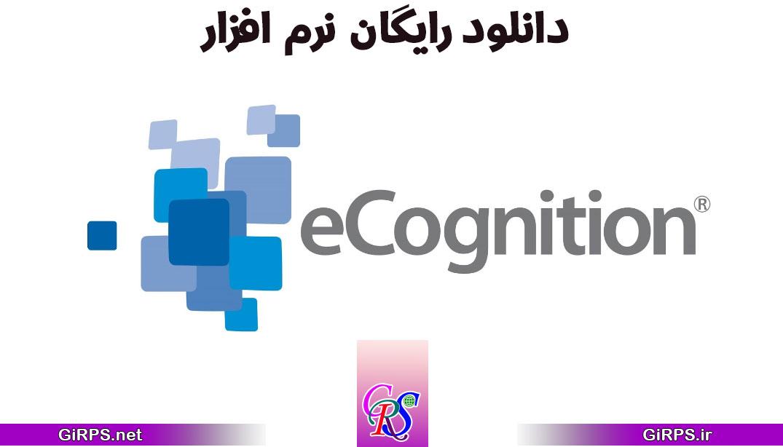 دانلود نرم افزار ایکاگنیشن ۹٫۰۱   دانلود نرم افزار eCognition Developer 9.01
