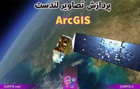 دوره جامع پردازش تصاویر لندست در ArcGIS