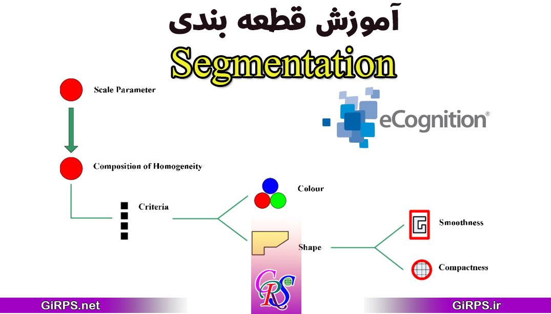آموزش قطعه بندی در eCognition | آموزش قطعه بندی multiresolution در ایکاگنیشن