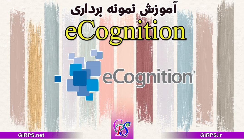 نمونه برداری تصویر برای طبقه بندی در نرم افزار eCognition