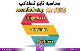 محاسبه تسلدکپ در ArcGIS | محاسبه Tasseled Cap بر روی تصاویر لندست در GIS