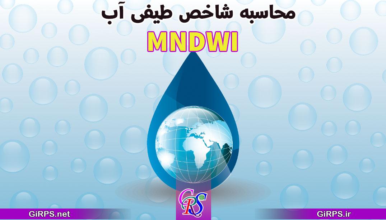 محاسبه شاخص MNDWI در GIS